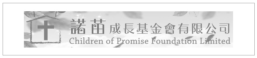 Children of Promise Foundation is one of the clients of Berit Globe Limited.