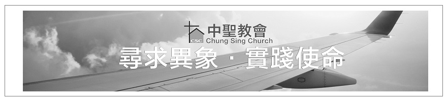 Digital Marketing - Chung Sing Church is one of the clients of Berit Globe Limited.