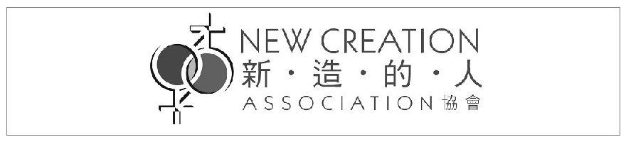New Creation Association is one of the clients of Berit Globe Limited.